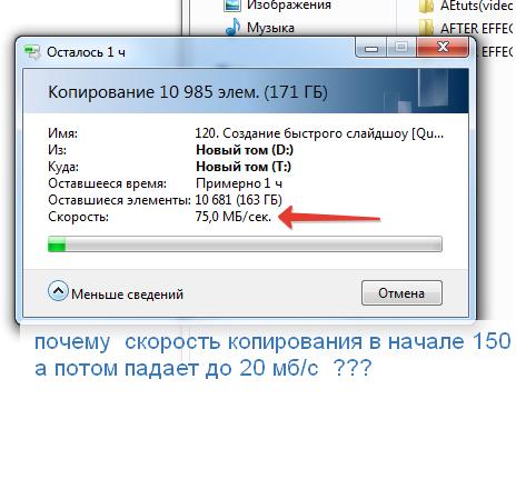 Почему при копировании файлов падает скорость