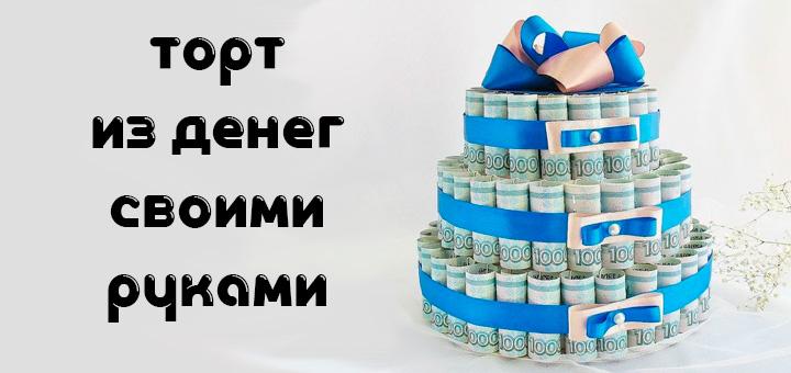 Поздравления на свадьбу к торту из денег