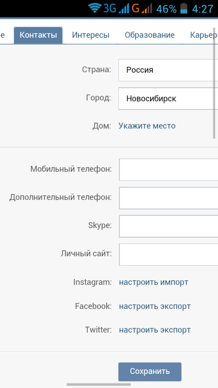 Как сделать ссылку из вк на инстаграм 889