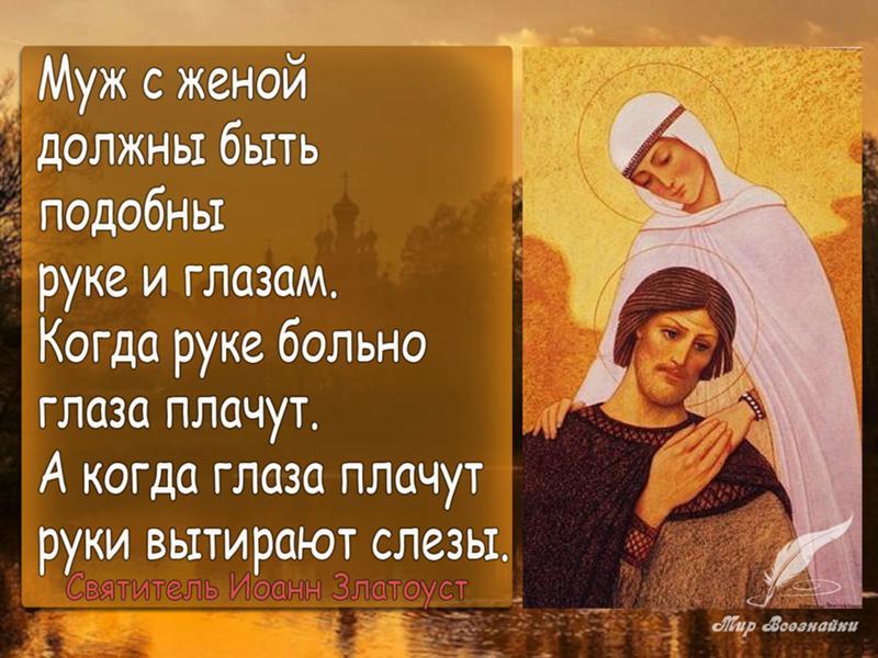pravoslavie-intimnie-otnosheniya-muzha-i-zheni
