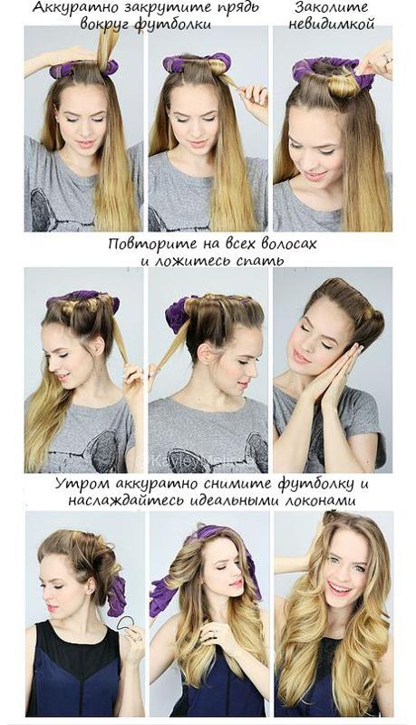 Ответы@Mail.Ru: как сделать кудряшки?: ) девчонки посоветуйте, как сделать кудри-локоны без плойки, утюжка и прочих заивалок?