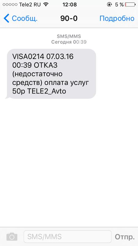 Билинг теле2 по номеру