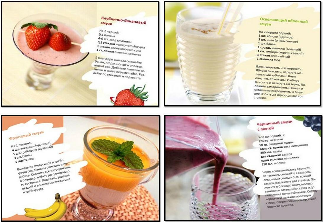 Рецепты молочного смузи