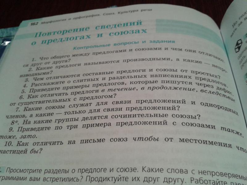 Контрольные языку вопросы 8 русскому по гдз