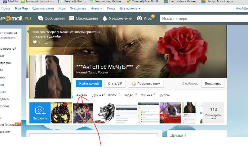 Знакомства моя страница в моем мире социальная сеть