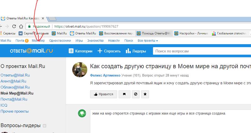 Как создать другую страницу в Моем мире на другой почтовый ящик? - AskForMe.ru - Спроси меня - сервис вопросов-ответов