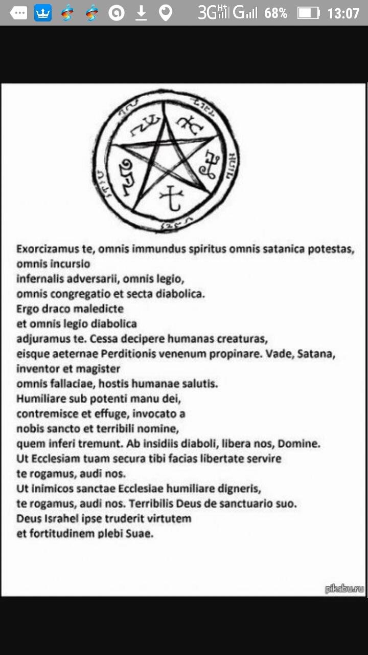 Заклинание на латыни от дьявола