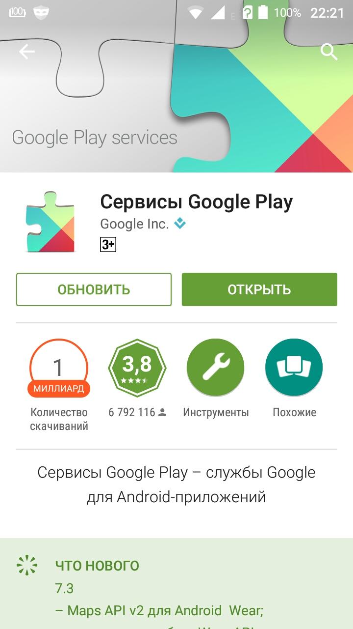Как сделать так чтоб приложение не обновлялось