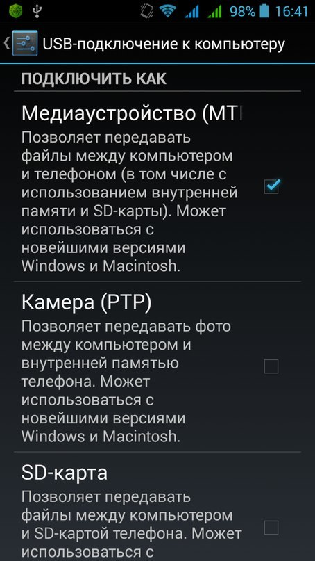 Как с телефона сбросить в компьютер