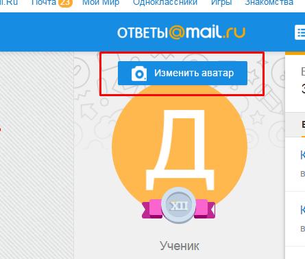 Как убрать с аватарки на почте