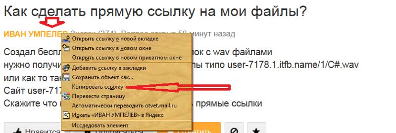 Как сделать ссылку на файл из яндекс  113