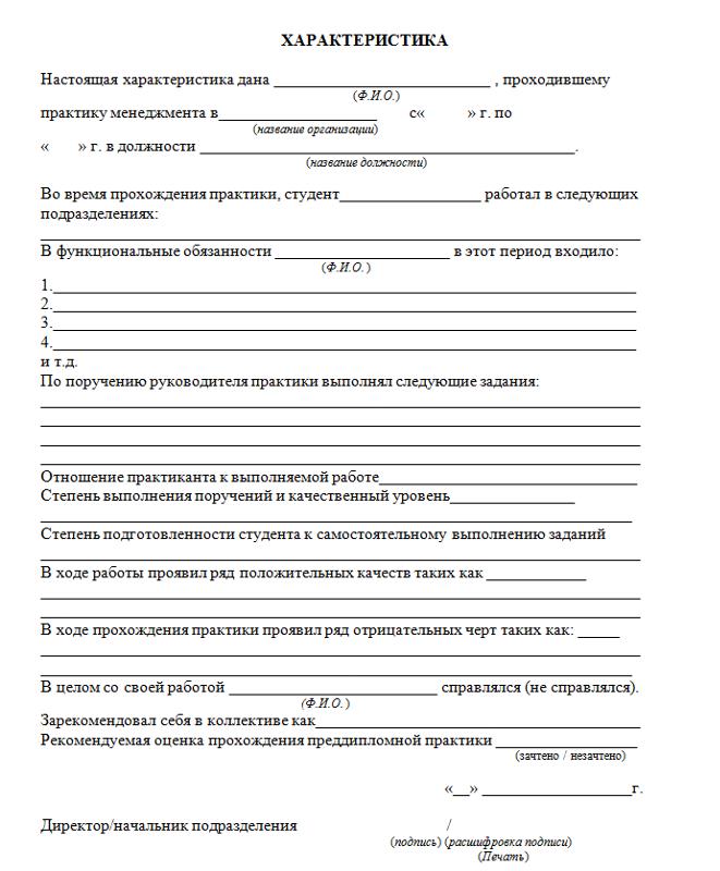 Ответы@Mail.Ru: как быть если в образце по характеристике с места практики нет места написать какая она
