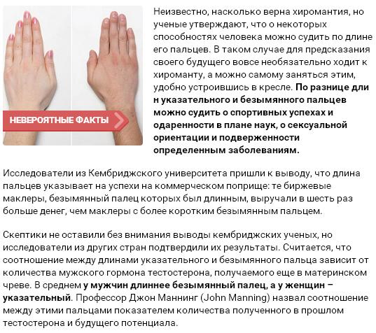 dlina-bezimyannogo-paltsa-muzhchini-svyazana-s-seksualnostyu