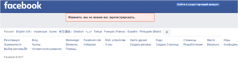Почему я не могу зарегистрироваться в facebook