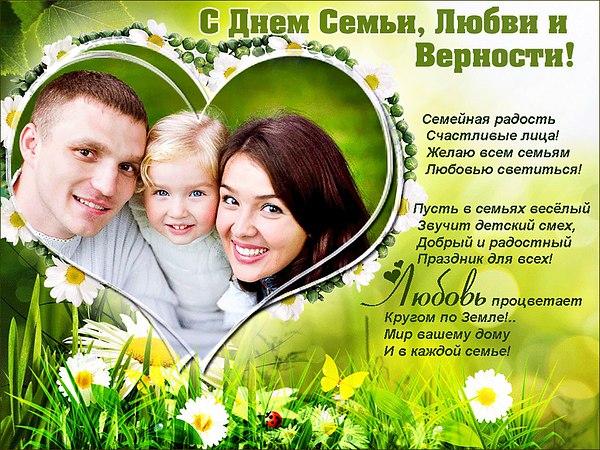 С днё семьи любви и верности открытки