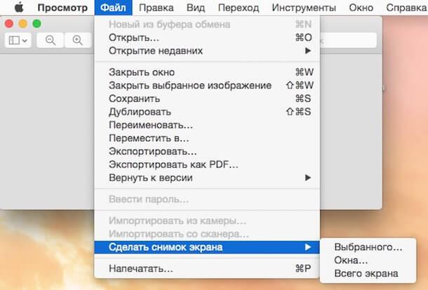 Как сделать принтскрин на маке про - Stroy-lesa11.ru