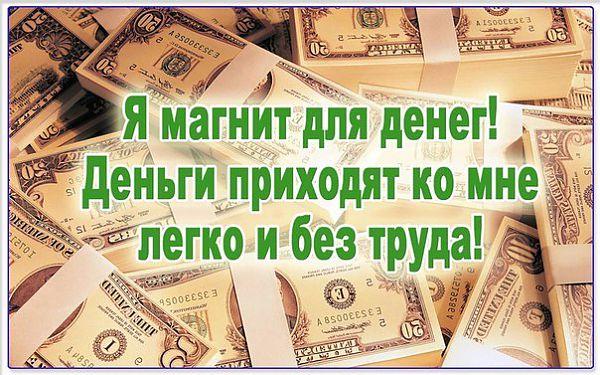 Как сделать чтобы деньги текли мне