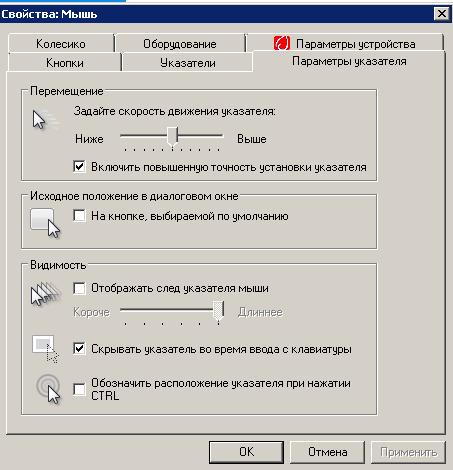 Как сделать 2 курсора мыши windows 7