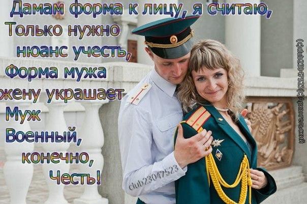 Открытка с днем офицерских жен