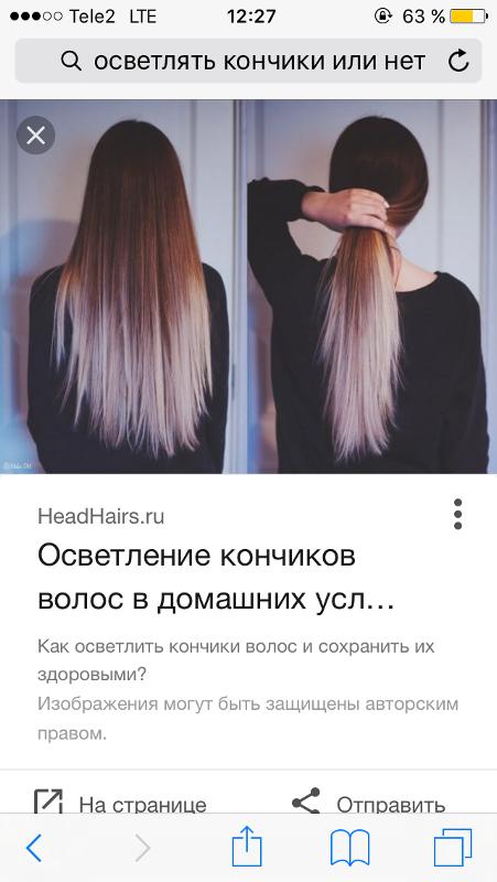 Как в домашних условиях обесцветить кончики волос 478