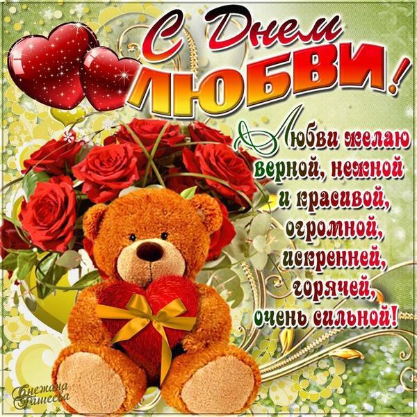Поздравить друзей с днем любви открыткой