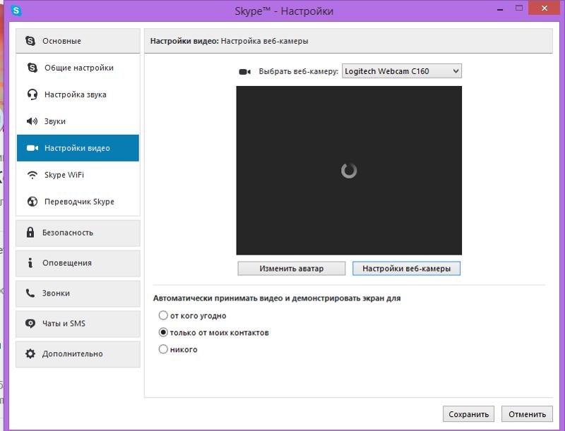 Почему в ноутбуке не работает камера в скайпе