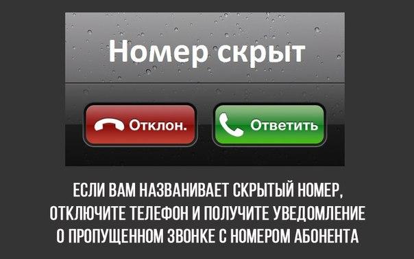"""Ответы@Mail.Ru: Скажите пожалуйста, мне позвонил """"Неизвестный"""". Как узнать номер, с которого звонили. Потому что уже надоедает"""