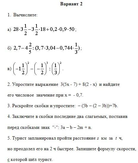 Итоговая контрольная работа и задания с ответами по математике 6 класс