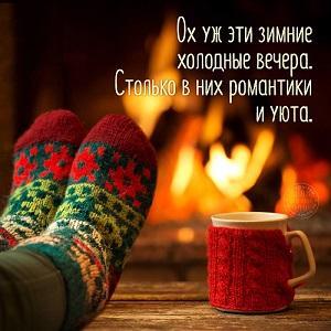 тепла и уюта в этот зимний вечер картинки
