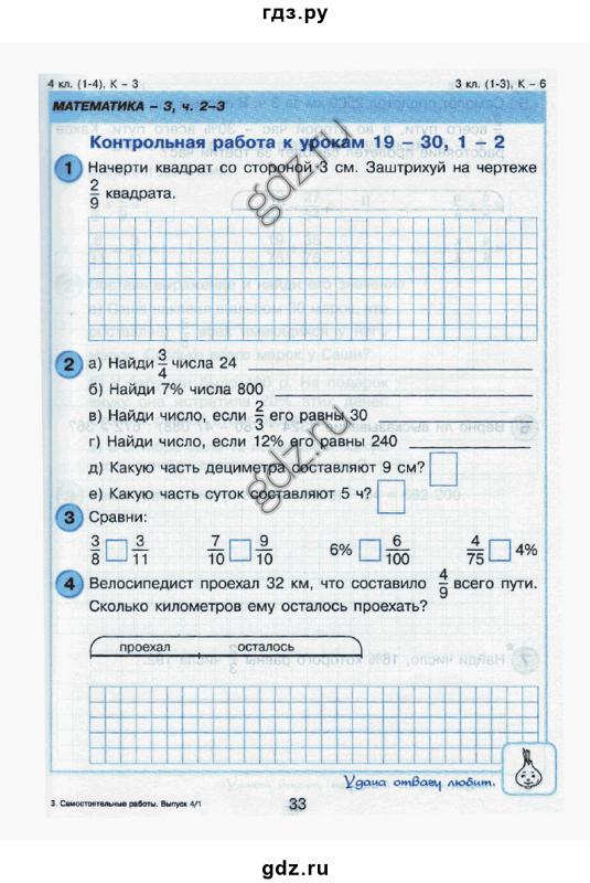Решебник По Математике Самостоятельные И Контрольные Работы 2 Класс 2 Часть
