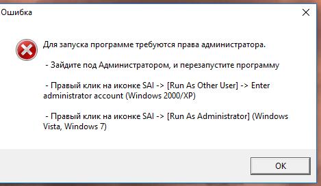 Как сделать себе права администратора