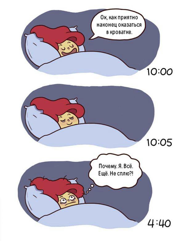 Что делать если днем хочется спать