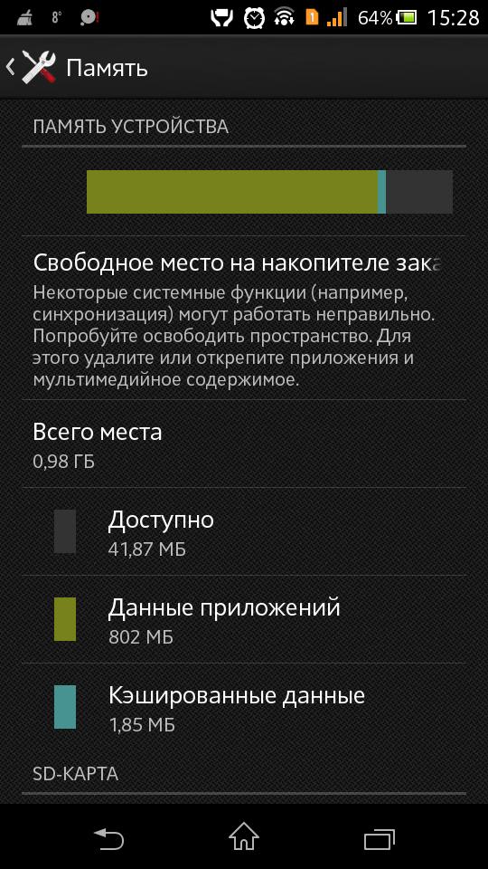 как очистить памяти андроид видео