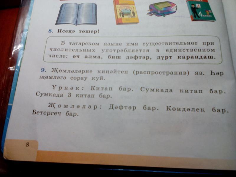 Татарский язык готовые домашние задания 6 класс