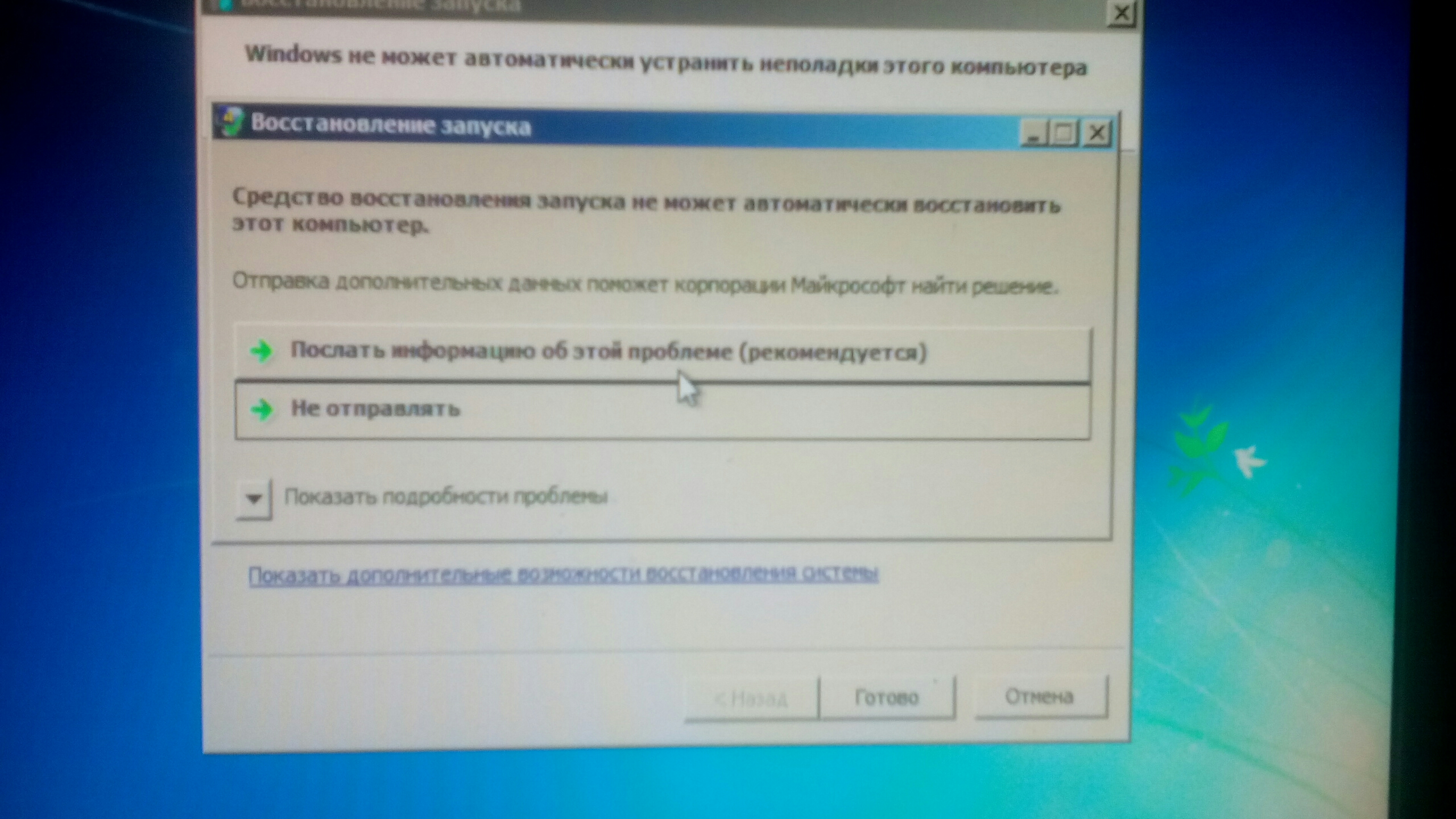 Как создать точку восстановления в Windows 7 83