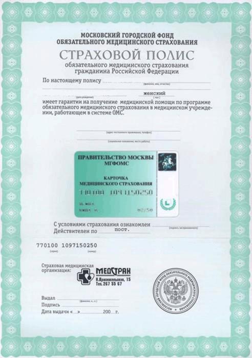 Где можно получить полис омс в спб для работающего белоруса голосе