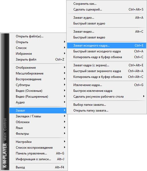 Как сделать скриншот фильма в kmplayer - Zerli.ru
