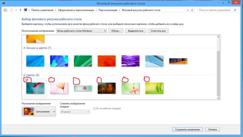 Как сделать чтобы картинки на рабочем столе менялись windows 7