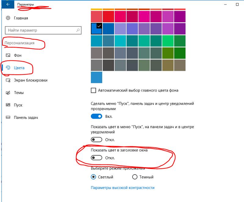 Windows как сделать окно активным