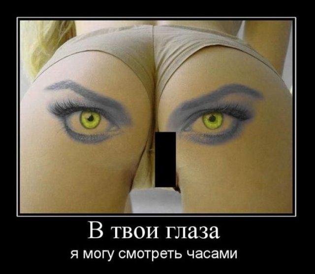 Анекдот Про Глазок