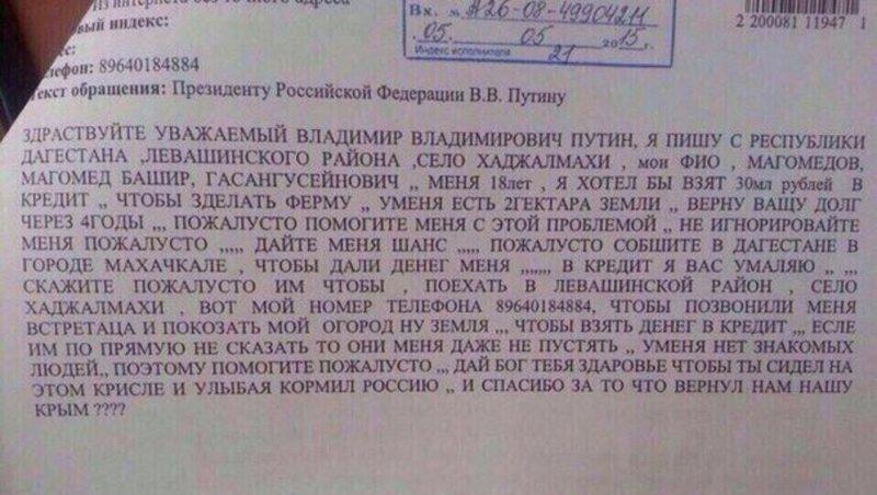 Как написать письмо путину владимиру владимировичу официальный сайт 2018