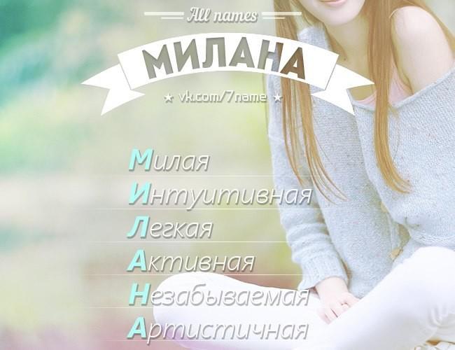 Стих с днем рождения имя милана