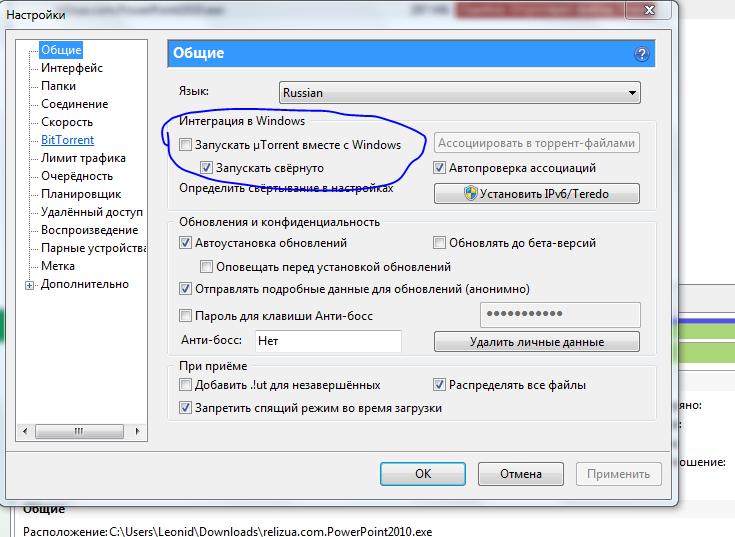 Ответы@Mail.Ru: как сделать так чтобы при включении windows 10 торрент не включался атомотически