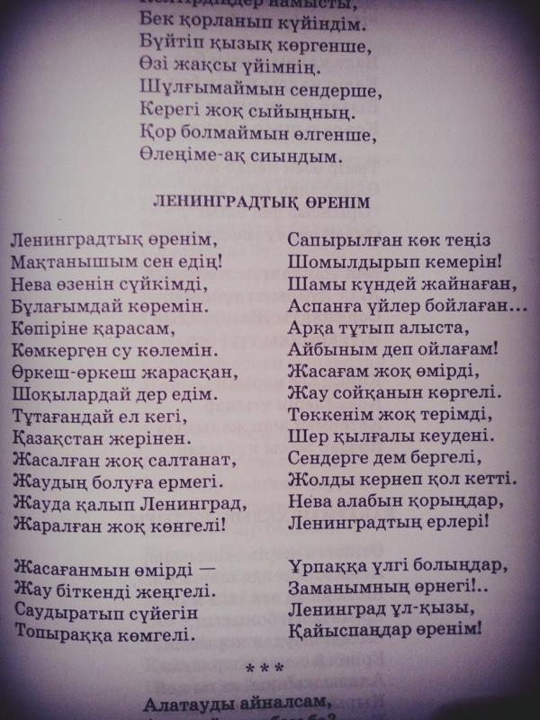 Стих мадины илье