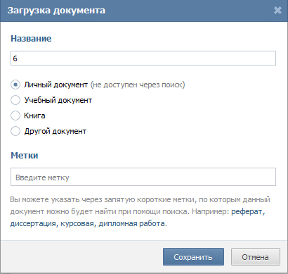 Как сделать свои документы в контакте