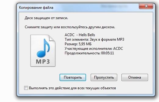 Как сделать защищенную флешку от записи