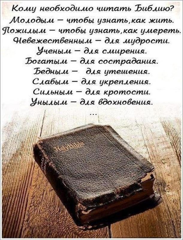 Библейские открытки с текстами из библии 96
