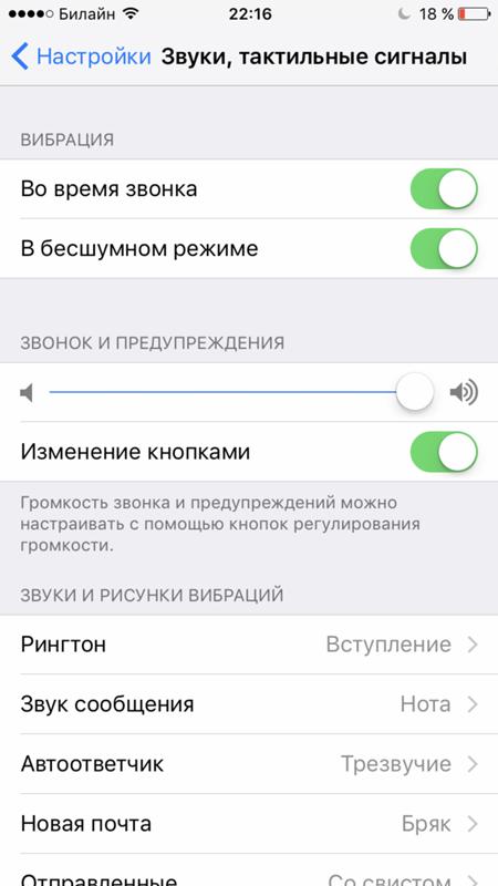 Почему при звонке нет звука на айфоне