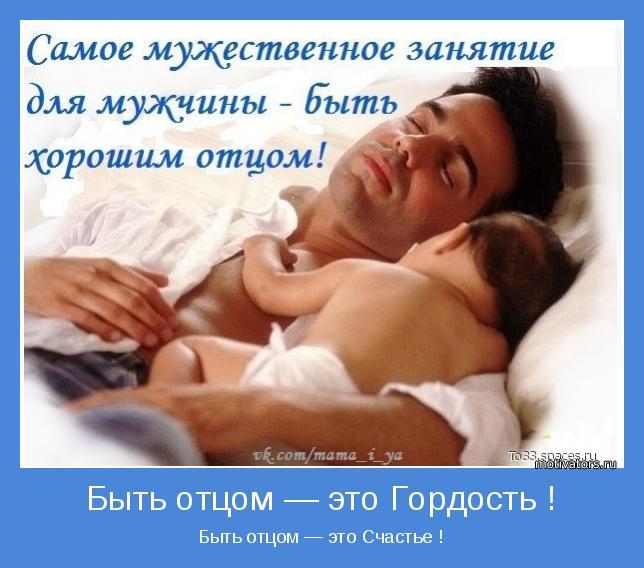 Поздравление мужу с рождением сына от жены смс