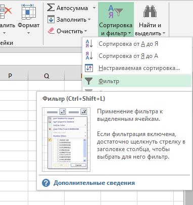 Как сделать фильтр в excel 2013 - Naturapura.ru